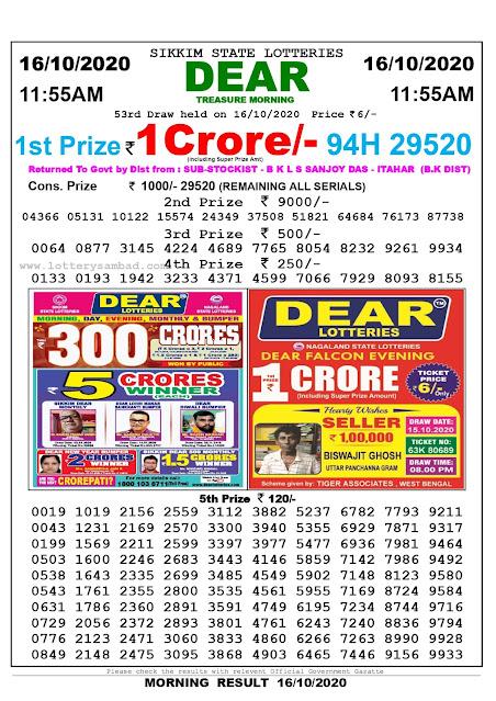 Lottery Sambad 16-10-2020, Lottery Sambad 11.55 am results, Sikkim Lottery Results, Lottery Sambad Today Results Live, Morning results