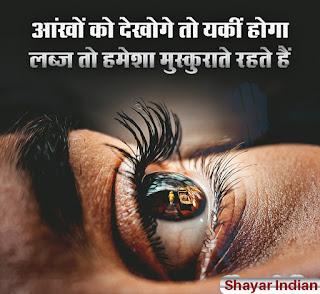 Shayari On Eyes | Aankhein Shayari In Hindi  Najar Shayari, Aankhein Shayari