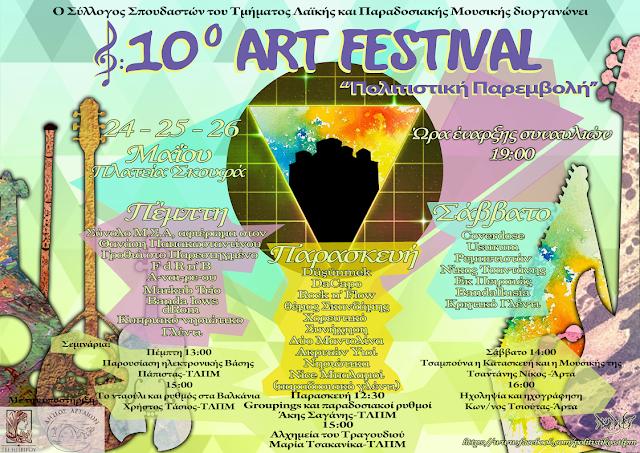 """10ο Art Festival """"Πολιτιστική Παρέμβαση"""" του Συλλόγου Σπουδαστών ΤΛΠΜ στην Άρτα"""