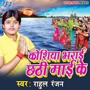 Koshiya Bharai Chhathi Mai Ke - Bhojpuri Chhath Geet Music Album