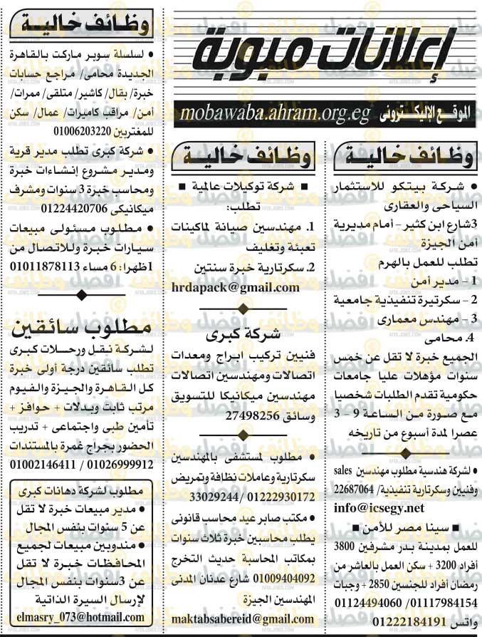 وظائف الاهرام الجمعة اليوم 18-12-2020