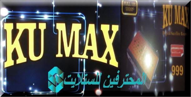 سوفت وير الاصلى KU MAX 999 hd mini