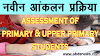 प्राथमिक और उच्च प्राथमिक स्तर पर प्रतिमाह फरवरी तक होगा आंकलन - Assessment  Of Primary and Uper Primary Students 2020-21