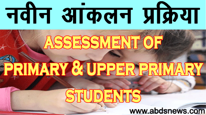प्राथमिक और उच्च प्राथमिक स्तर पर प्रतिमाह फरवरी तक होगा आंकलन - Assessment  Of Primary and Uper Primary Students 2020-21