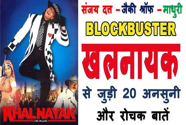 Khalnayak Unknown Facts In Hindi: खलनायक फिल्म से जुड़ी 20 अनसुनी और रोचक बातें