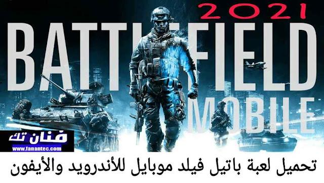 تحميل لعبة باتل فيلد موبايل 2021 Battlefield Mobile APK إصدار تجريبي للاندرويد والايفون