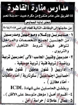 اعلان وظائف مدارس منارة القاهرة تطلب مؤهلات عليا ومتوسطة وعمال 26 / 5 / 2017