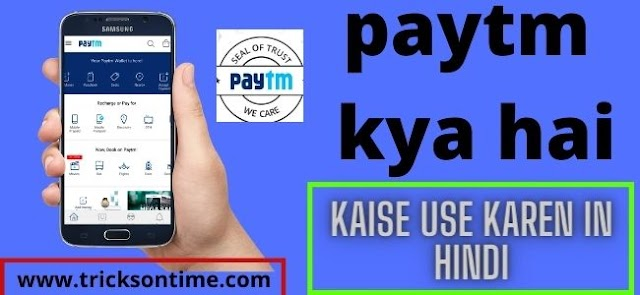 paytm app kya hai kaise use kare in hindi