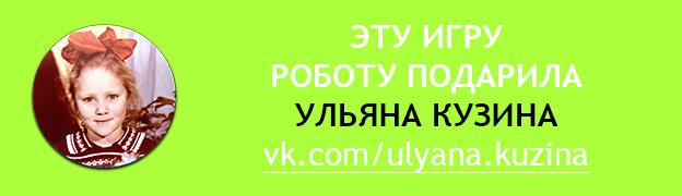 Ульяна Кузина подарок для робота, благодарственная плашка, подарочная плашка, ссылка на сайт.