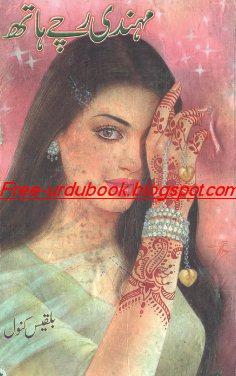 Mehndi Rachay Haath Novel
