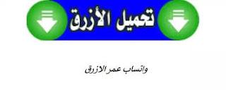 واتس عمر الازرق