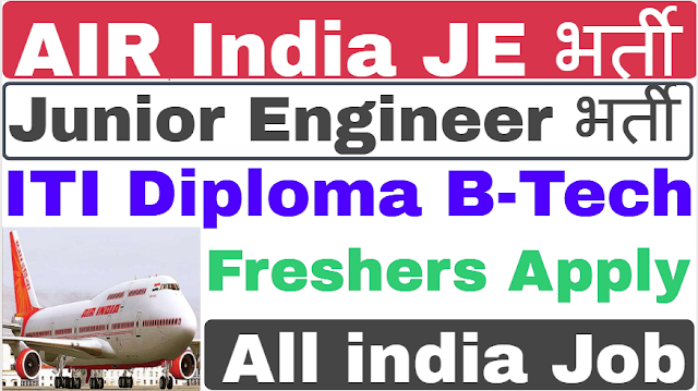 AIR India Junior Engineer Recruitment 2019 For Various Post 2019 | AIR India Recruitment 2019