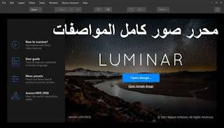 Luminar 3-2-5246 محرر صور كامل المواصفات
