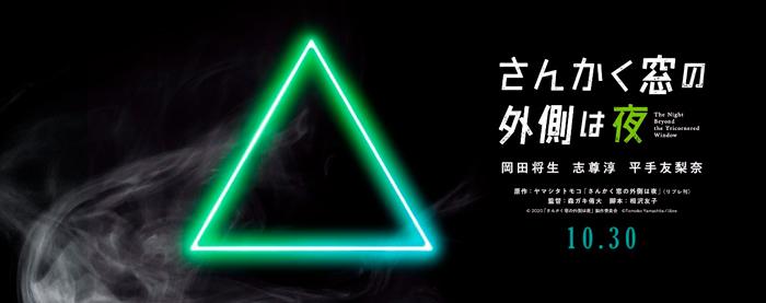The Night Beyond the Tricornered Window (Sankaku Mado no Sotogawa wa Yoru) live-action