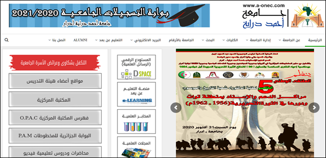 جامعة أحمد دراية - أدرار