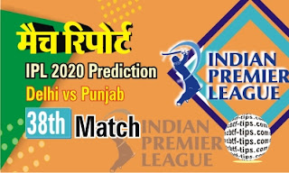 Punjab vs Delhi 38th Match Who will win Today IPL T20? Cricfrog