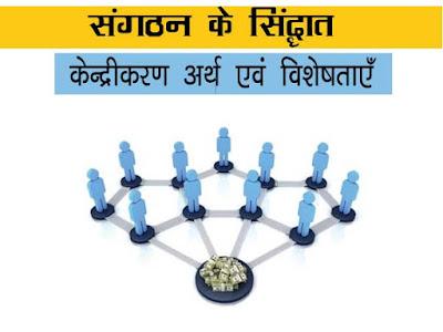 केन्द्रीयकरण का अर्थ परिभाषा विशेषताएँ लाभ एवं दोष | केन्द्रीकरण का तात्पर्य | Centralize Administration Explanation in Hindi