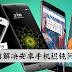 旧款安卓手机很迟钝?6招基本功提升流畅度!