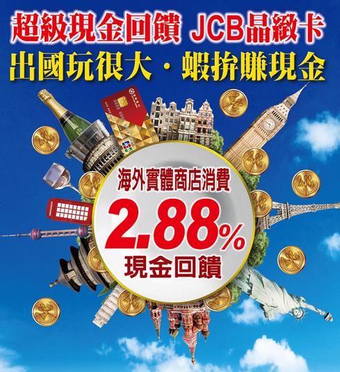 信用卡介紹:華南銀行超級現金回饋卡 @ 符碼記憶