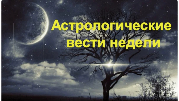 Астрологические вести недели с 23 по 29 марта 2020 года