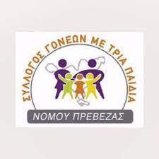 Σύλλογος Τριτέκνων Ν.Πρέβεζας:Επιστολή διαμαρτυρίας και αγωνίας   στον Κυριάκο Μητσοτάκη