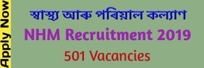 NHM Recruitment 2019 Job News Assam For 501 Vacancies । Govt Job Of Assam