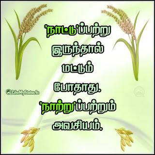 விவசாயம் கவிதை