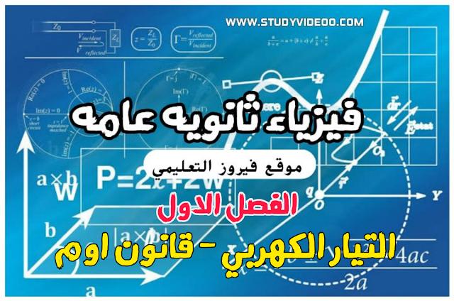 امتحان الكتروني علي الفصل الاول التيار الكهربي - قانون اوم فيزياء الصف الثالث الثانوي  ثانويه عامه2021