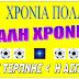 ΧΡΟΝΙΑ ΠΟΛΛΑ - ΚΑΛΗ ΧΡΟΝΙΑ - ΥΓΕΙΑ