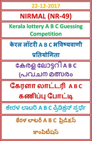 Kerala Lottery A B C Guessing Competition NIRMAL NR-49