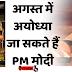 अयोध्या #PMMODI का आगमन, 5 अगस्त को राम मंदिर का हो सकता है भूमि-पूजन