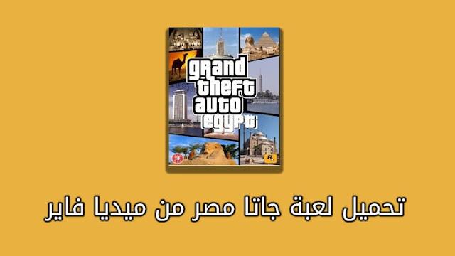 لعبة جاتا مصر الاصلية