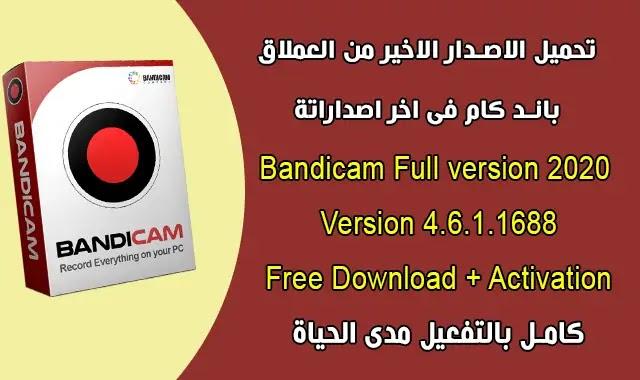 تحميل برنامج Bandicam 4.6.1.1688 + serial باندى كام بالتفعيل مدى الحياة