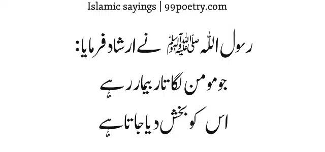 Rasool -Allah Sallallahu Alaihi wale Salam- Prophat-sayings