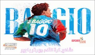 مشاهير كرة القدم روبرتو باجيو