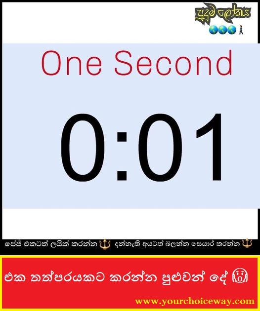 එක තත්පරයකට කරන්න පුළුවන් දේ 😱(What Can Be Done In One Second)