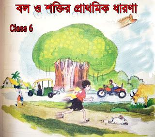 Class 6 | বল শক্তি প্রাথমিক ধারণা । স্থিতি গতি ও শক্তির ধারণা |