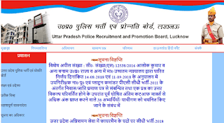 UPPRPB Releases Final Result Police Constable Exam For for 41,520 vacancies