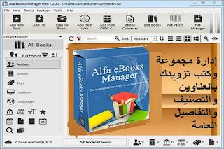 Alfa eBooks Manager Web 8-4-2-1 إدارة مجموعة وكتب تزويدك بالعناوين والتصنيف والتفاصيل العامة
