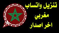 تحميل واتساب مغربي اخر اصدار 2020