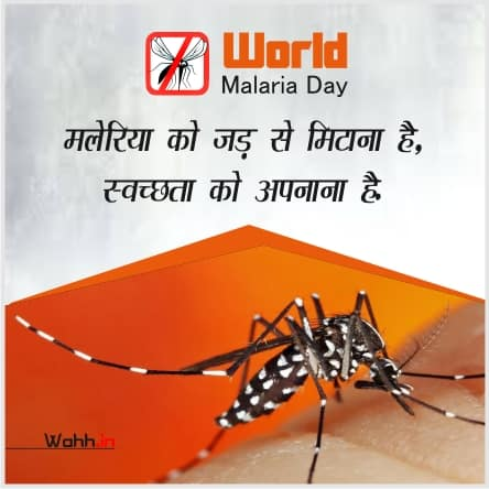 World Malaria Day Quotes Images In Hindi