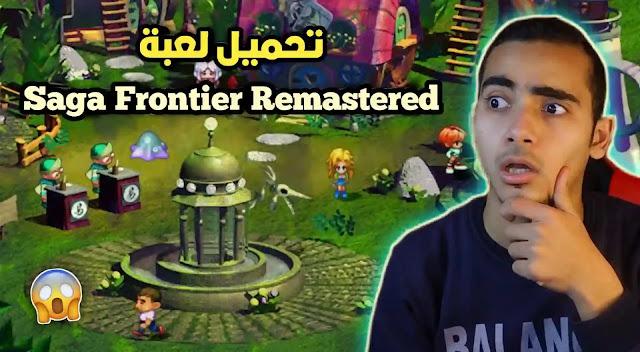 تحميل لعبة saga frontier remastered