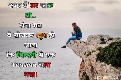alone whatsapp sad status