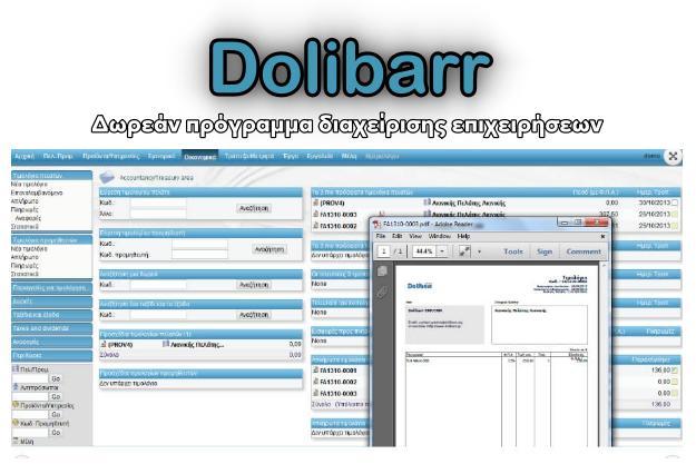 Dolibarr - Οργανώστε την επιχείρησή σας