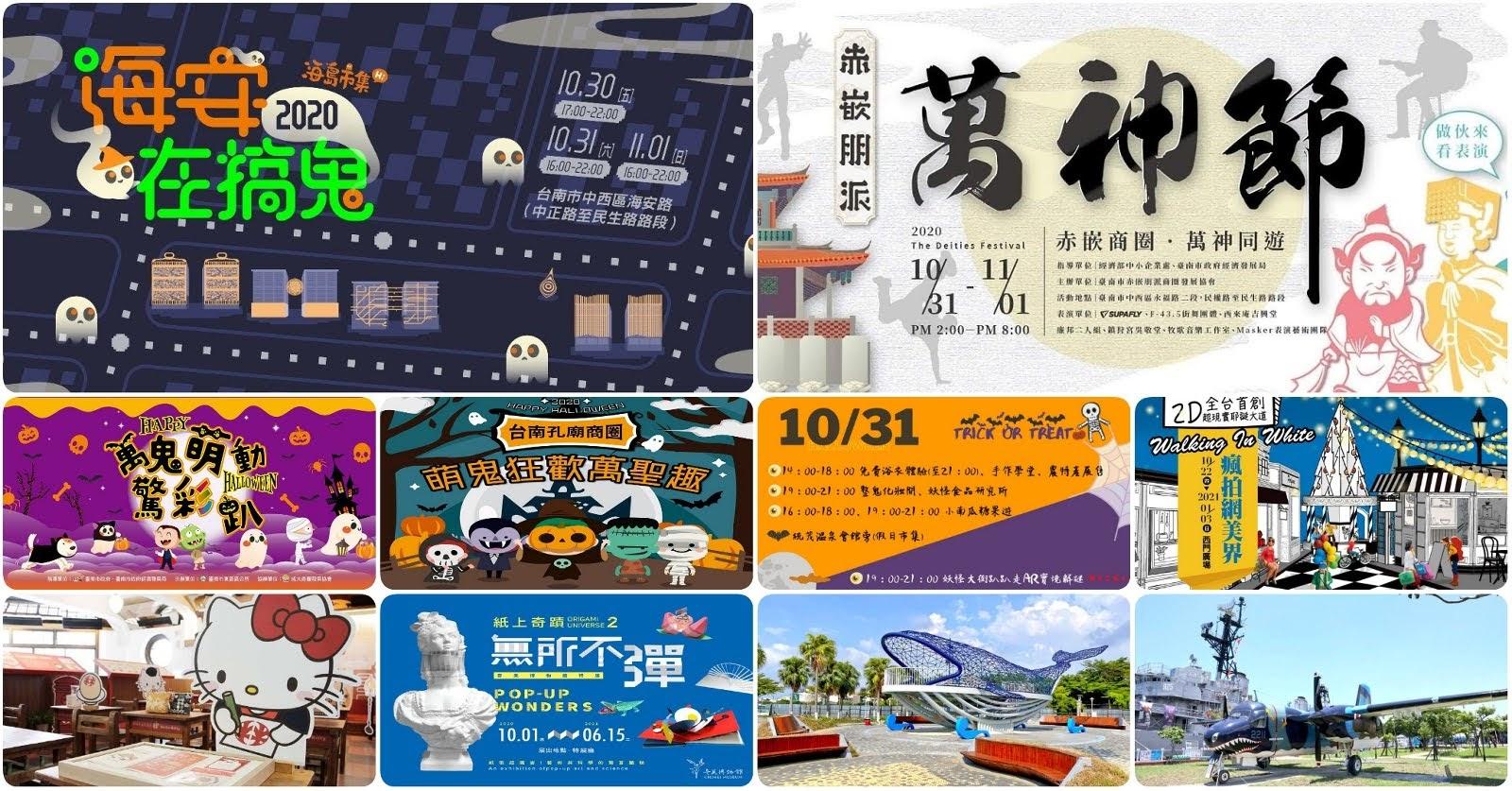 [活動] 2020/10/30-/11/1|台南週末活動整理|萬聖節特別版|本週末資訊數:96