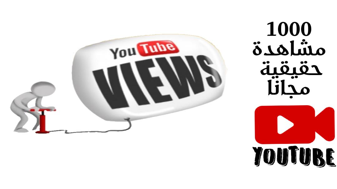 efcf0914a متابعي ومتابعات مدونة سوق التطبيقات 3 في شرح جديد حول طريقة الحصول على 1000  مشاهدة حقيقية الى اي فيديو لك على اليوتيوب بدون عمل اي شيء