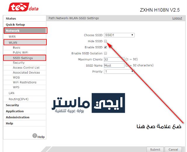 اخفاء شبكة الواي فاي we راوتر ZXHN H108N