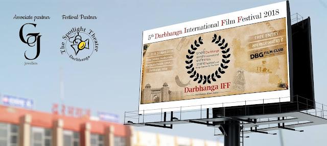 20 अप्रील सं होएत 5म दरभंगा अंतर्राष्ट्रीय फिल्म महोत्सव
