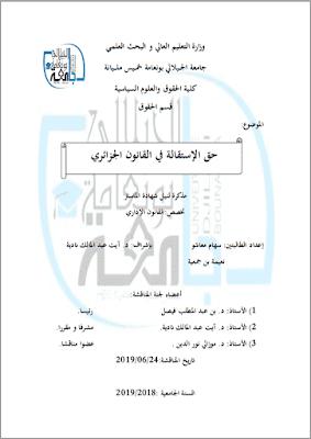 مذكرة ماستر: حق الإستقالة في القانون الجزائري PDF