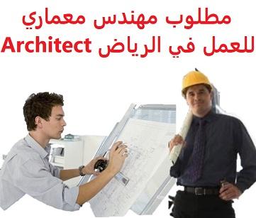للعمل في الرياض  المؤهل العلمي : مهندس معماري  الخبرة : خبرة سابقة سنة واحدة على الأقل من العمل في المجال  الراتب : يتم تحديده لاحقاً